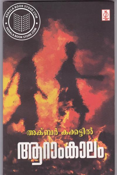 Cover Image of Book ആറാംകാലം