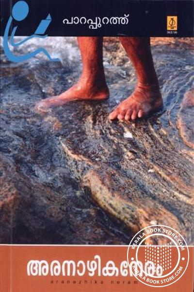 Cover Image of Book Aranazhikaneram