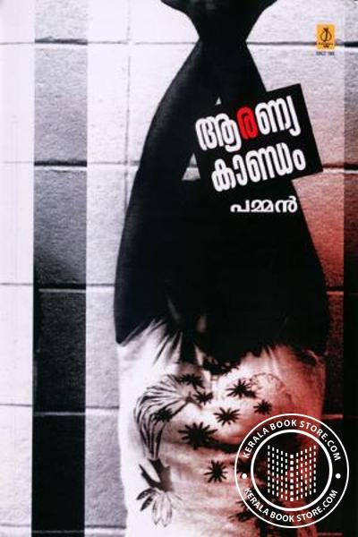 Cover Image of Book Aranyakandam