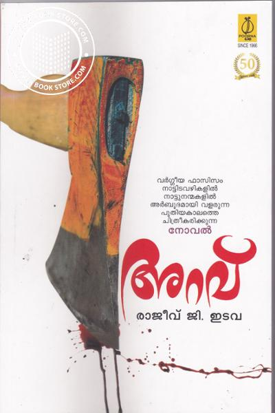 Cover Image of Book Aravu