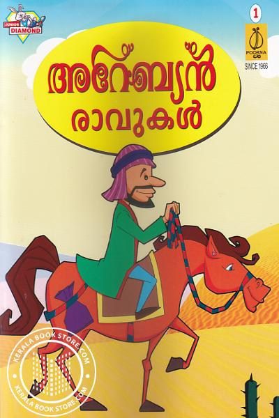 Cover Image of Book Arebiyan Ravikal-1