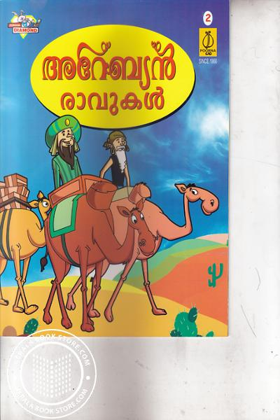 Cover Image of Book Arebiyan Ravikal - 2