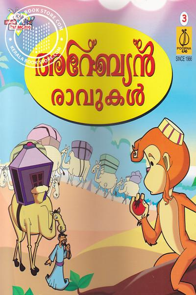 Cover Image of Book Arebiyan Ravikal - 3