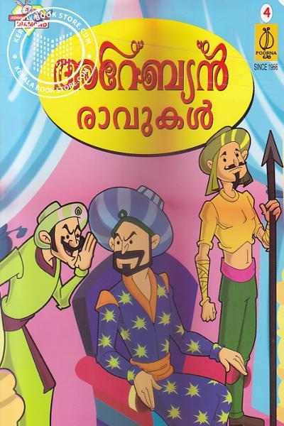 Cover Image of Book Arebiyan Ravikal - 4