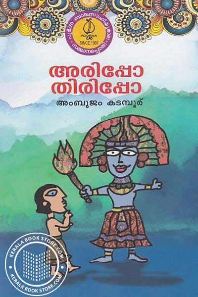 Cover Image of Book അരിപ്പോ തിരിപ്പോ