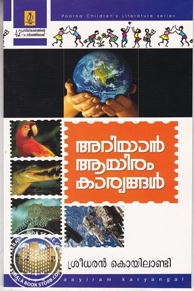 Cover Image of Book അറിയാന് ആയിരം കാര്യങ്ങള്