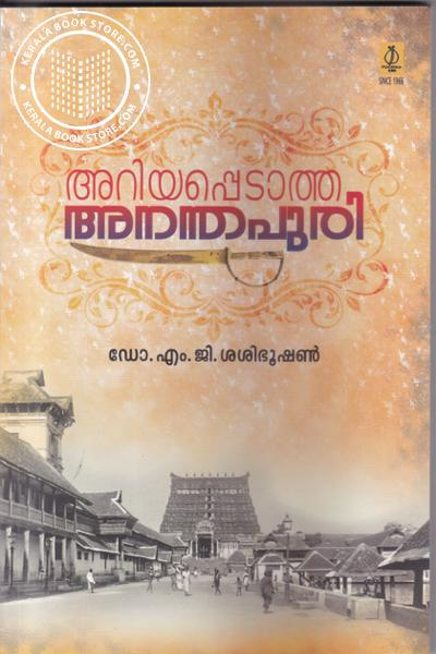 Cover Image of Book അറിയപ്പെടാത്ത അനന്തപുരി