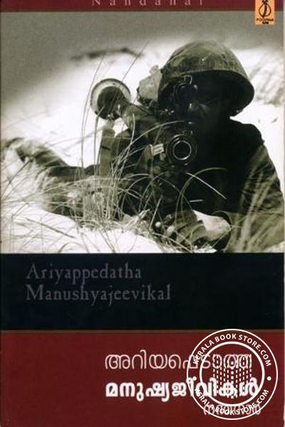Cover Image of Book Ariyappedatha Manushya Jeevikal