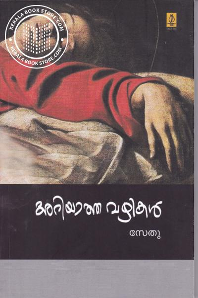 Cover Image of Book Ariyatha Vazhikal