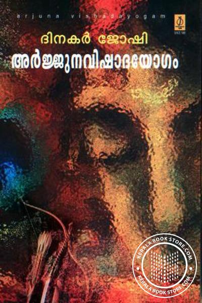 Cover Image of Book Arjuna Vishadayogam