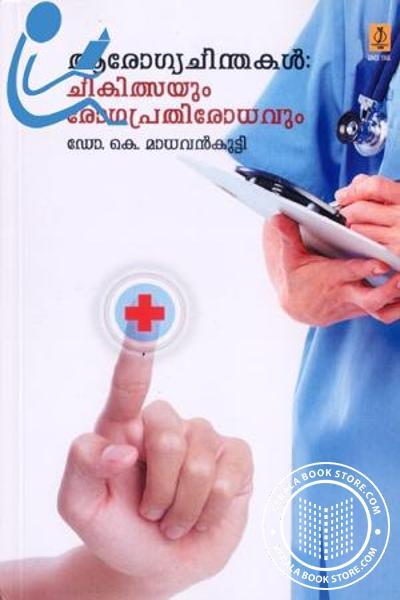 Cover Image of Book Arogyachinthakal - Chikithsayum Rogaprathirodhavum