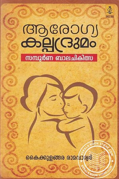 Cover Image of Book Aroyakalpadhumam