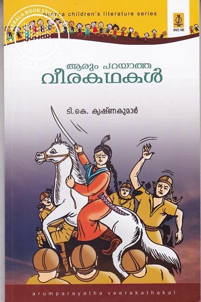 Cover Image of Book Arum Parayatha Veerakathakal