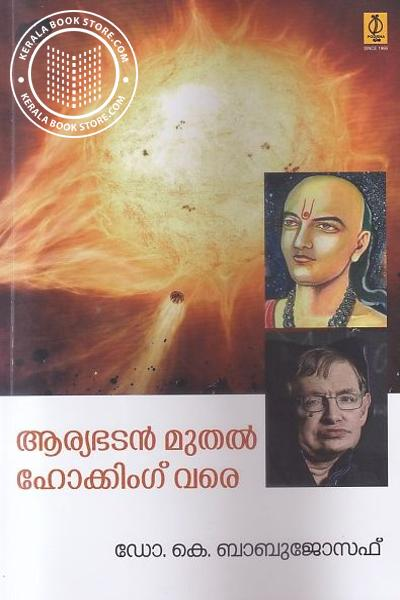 Cover Image of Book Aryabhadan Muthal Hawking Vare