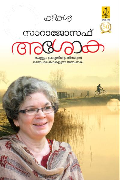 Cover Image of Book അശോക