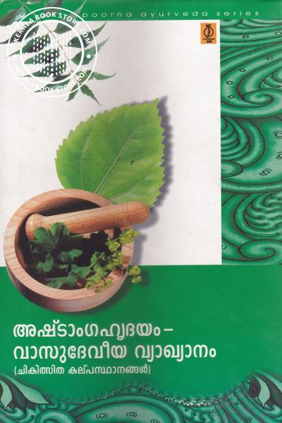 Cover Image of Book അഷ്ടാംഗഹൃദയം വാസുദേവീയ വ്യാഖ്യാനം