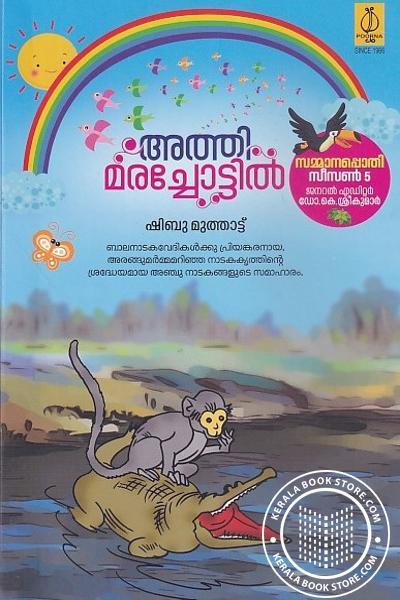 Cover Image of Book അത്തിമരച്ചോട്ടില്