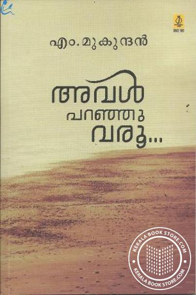 Cover Image of Book അവള്‍ പറഞ്ഞു വരൂ