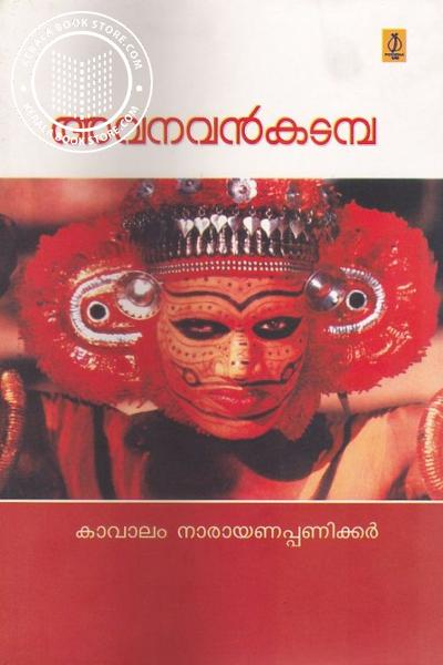 Image of Book Avanavankatampa