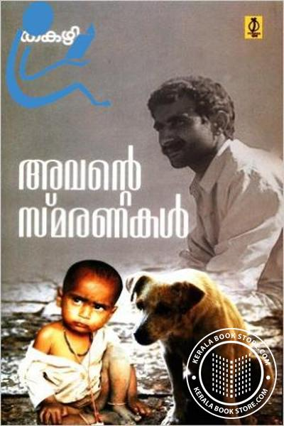 Cover Image of Book Avante Smaranakal