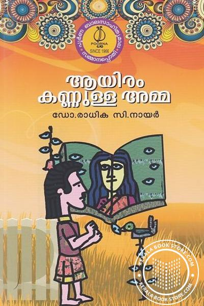 Cover Image of Book Ayiram Kannulla Amma