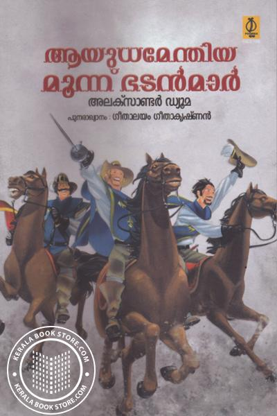 Cover Image of Book ആയുധമേന്തിയ മൂന്ന് ഭടന്മാര്