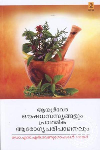 Cover Image of Book Ayurved oushada sasyangalum Sasyangalum Pradhamika Arogya Paripalanavum