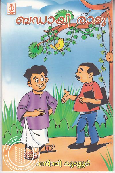 Cover Image of Book Badayi Ramu
