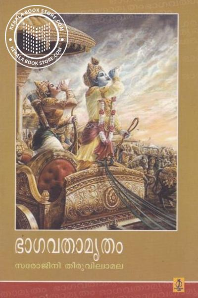 Cover Image of Book ഭാഗവതാമൃതം