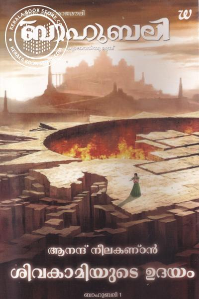 Cover Image of Book Bahubali