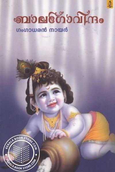 Cover Image of Book Bala Govindam