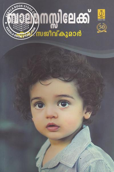 Cover Image of Book Bala Manasslekku