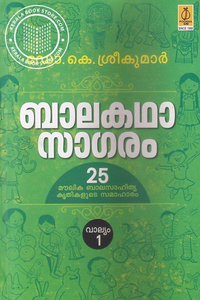 ബാലകഥാ സാഗരം -25 മൗലിക ബാലസാഹിത്യ കൃതികളുടെ സമാഹാരം വാല്യം - 1