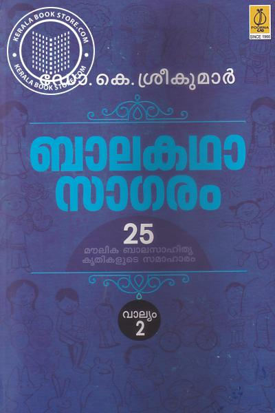 ബാലകഥാ സാഗരം -25 മൗലിക ബാലസാഹിത്യ കൃതികളുടെ സമാഹാരം വാല്യം - 2