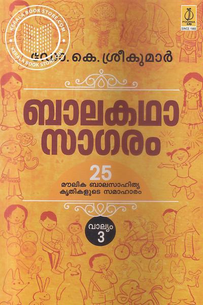 Image of Book Balakadhasagaram -25 Moulika Balasahithyakrithikalude Samaharam Part- 3