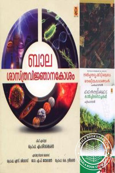Cover Image of Book Balasasthra vijnana Kosam