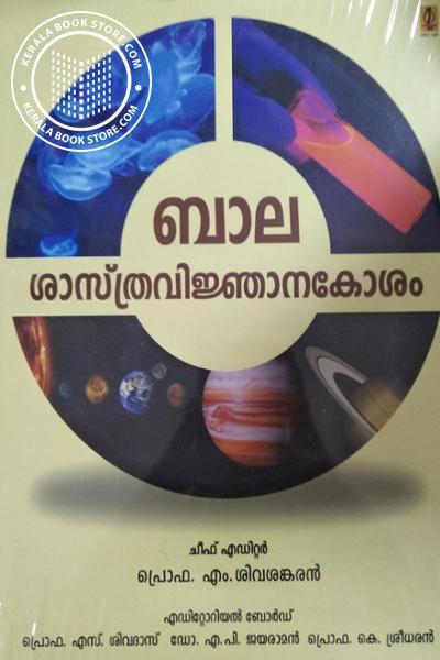 Cover Image of Book ബാല ശാസ്ത്രവിജ്ഞാന കോശം
