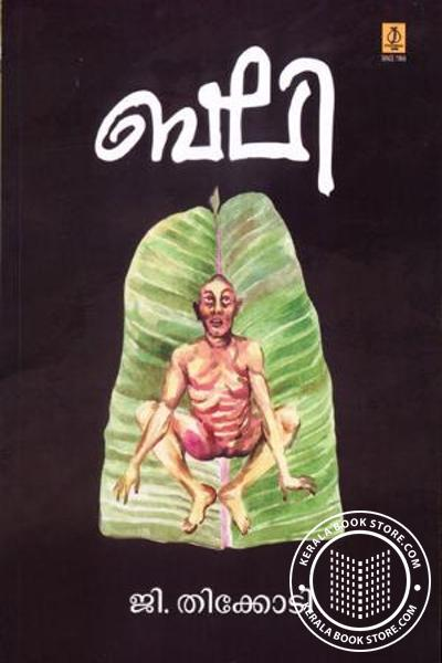 Cover Image of Book ബാലി