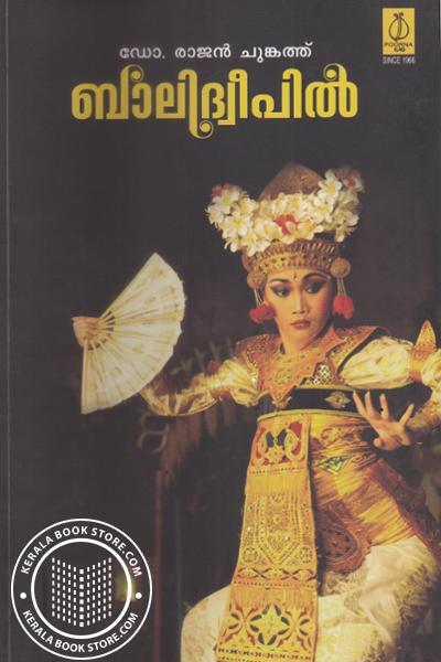 Cover Image of Book Balideepil