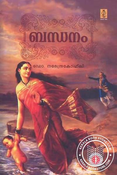 Cover Image of Book ബന്ധനം