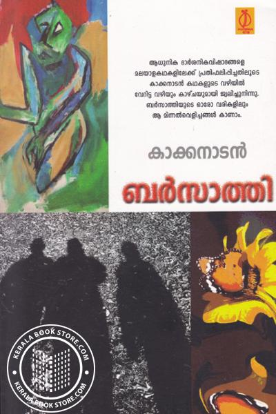 Cover Image of Book Barasathi