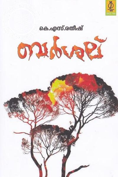 Image of Book Barshalu