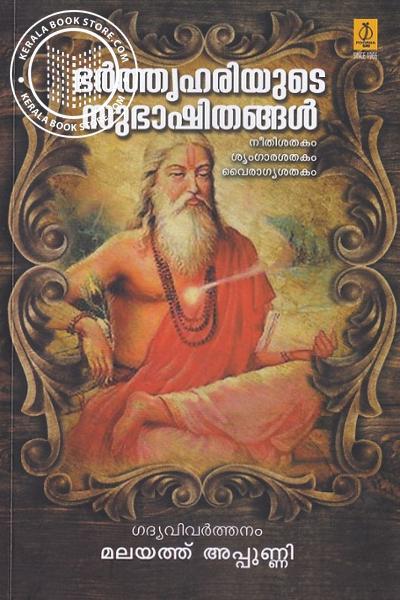 Cover Image of Book ഭര്ത്തൃഹരിയുടെ സുഭാഷിതങ്ങള്