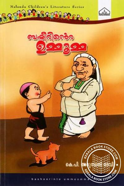 Cover Image of Book Basheerinte Ummumma