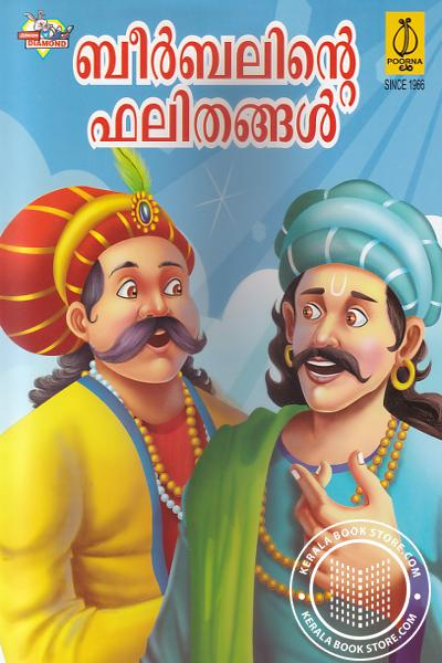 Cover Image of Book Beerbalinte Falithangal