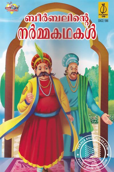 Cover Image of Book ബീര്ബലിന്റെ നര്മ്മകഥകള്