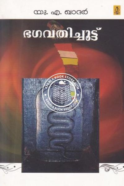 Cover Image of Book ഭഗവതിച്ചൂട്ട്