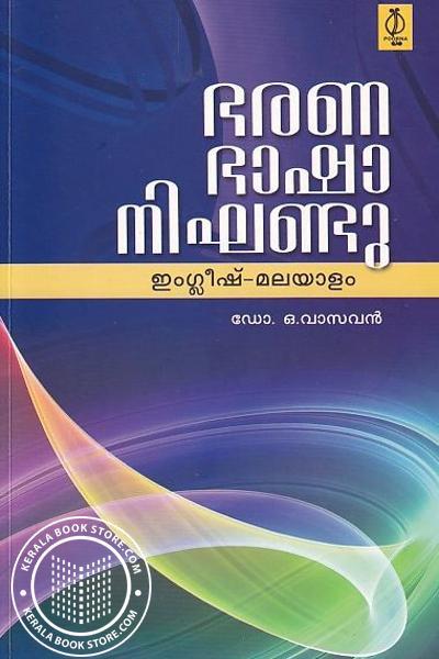 Cover Image of Book ഭരണ ഭാഷാ നിഘണ്ടു