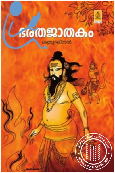 Cover Image of Book ഭരതജാതകം