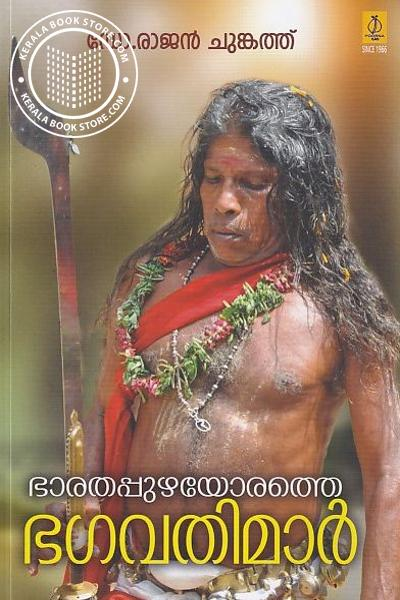 Cover Image of Book ഭാരതപ്പുഴയോരത്തെ ഭഗവതിമാര്